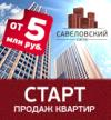 ЖК «Савеловский Сити»
